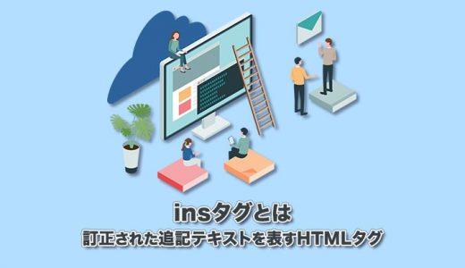 【insタグとは】訂正された追記テキストを表すHTMLタグ