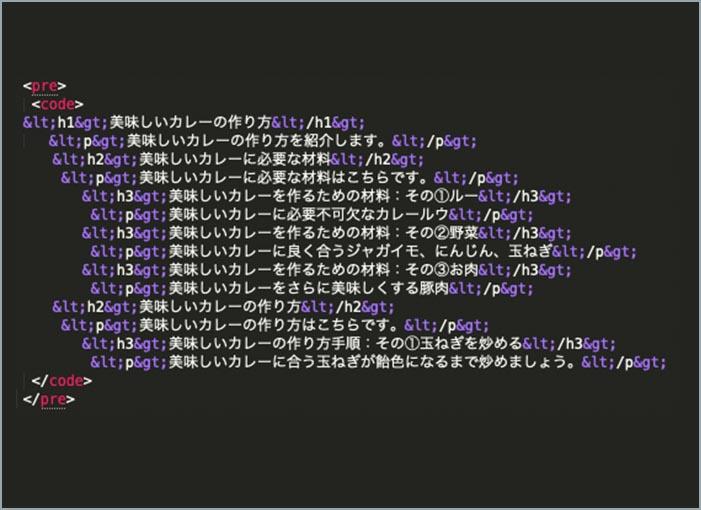 ところが、エスケープ処理をすると…ソースコード