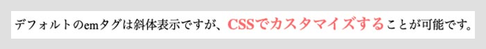 CSSでemタグをカスタマイズする方法