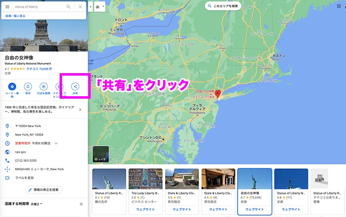 STEP1:Googleマップで検索、共有をクリック