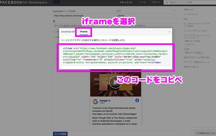 STEP2:「iframe」を選択し、コードをコピペ