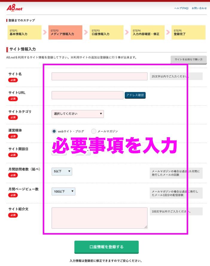②本登録ページで基本情報を入力_メディア情報入力_サイトを持っている方