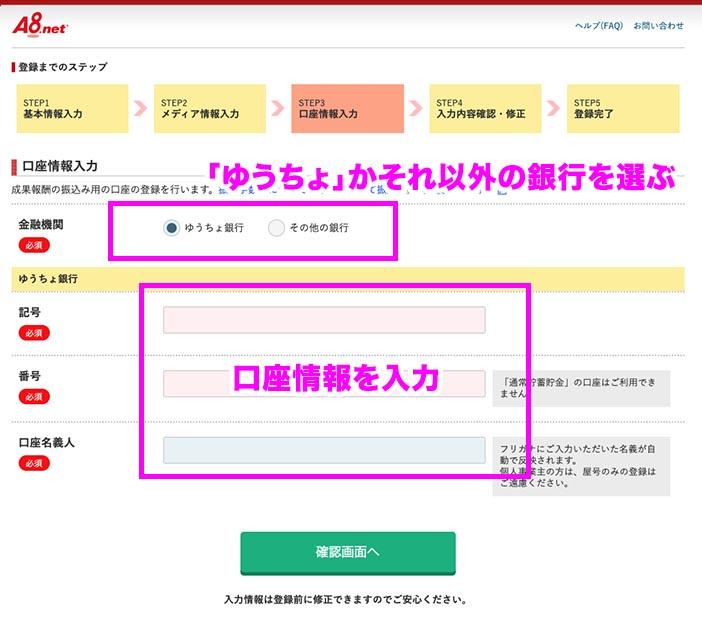 ②本登録ページで基本情報を入力_口座情報を入力