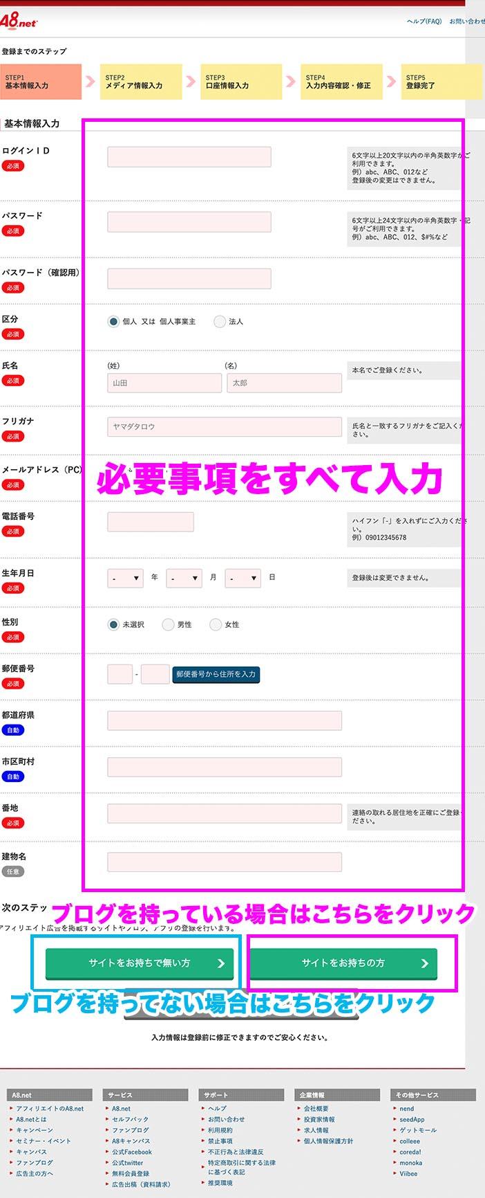 ②本登録ページで基本情報を入力_基本情報の入力