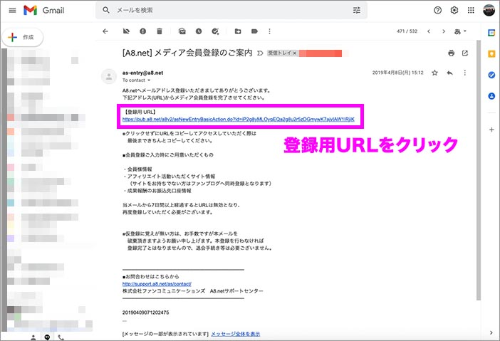 ②本登録ページで基本情報を入力_本登録用URLをクリック