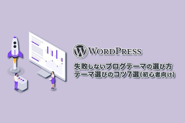 【失敗しないブログテーマの選び方】WordPressテーマを選ぶコツ7選(初心者向け)