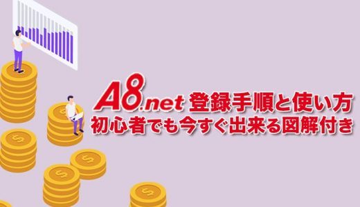 【A8.netの登録手順と使い方を解説】初心者でも今すぐ出来る図解付き