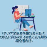 【CSSで文字色を指定する方法】colorプロパティの使い方を解説(初心者向け)