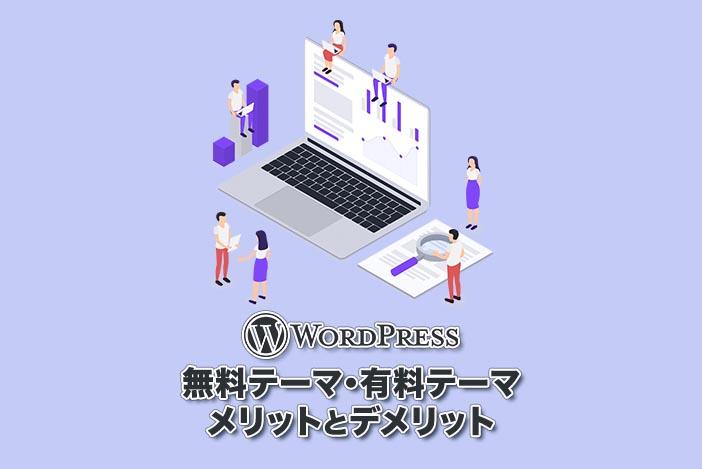【WordPress】無料・有料テーマのメリットとデメリットを解説します