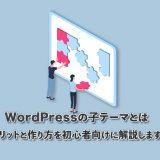 【WordPressの子テーマとは】メリットと作り方を初心者向けに解説します