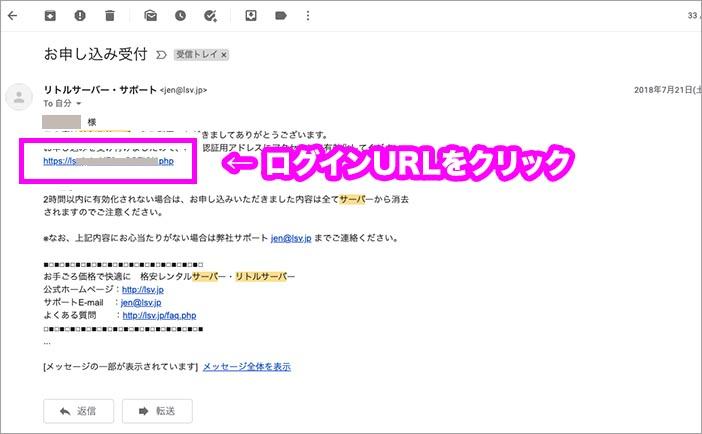 リトルサーバーの無料お試し期間を使う手順_ログインURLをクリック