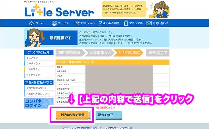 リトルサーバーの無料お試し期間を使う手順_内容を確認