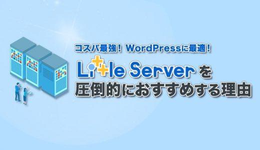 リトルサーバー × WordPressをおすすめする理由【コスパ最強レンタルサーバー】