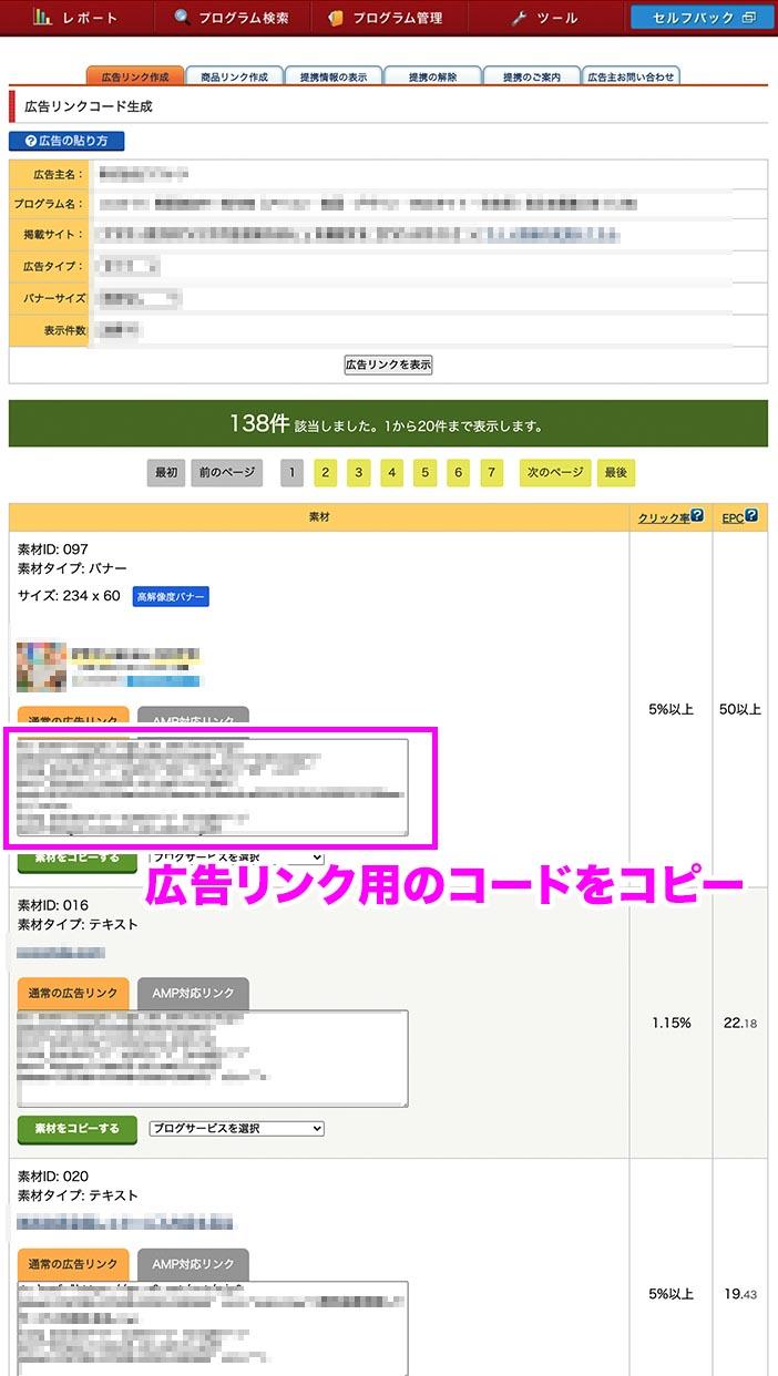 広告をブログに貼り付ける方法_広告リンクを作成しブログに貼り付け
