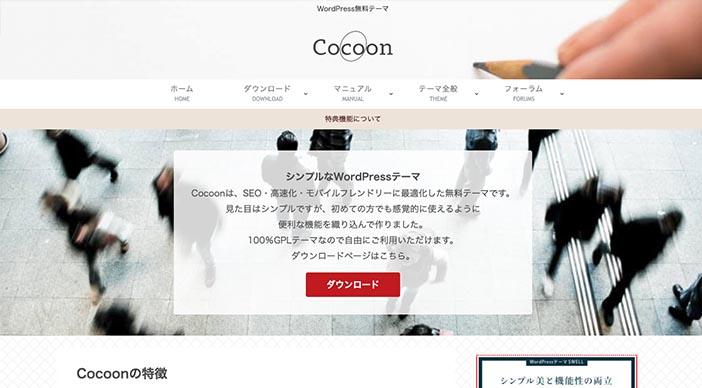 2. Cocoon(コクーン)