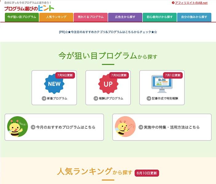 A8.netで広告を探す方法_おすすめから探す