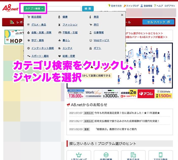 A8.netで広告を探す方法_カテゴリから探す