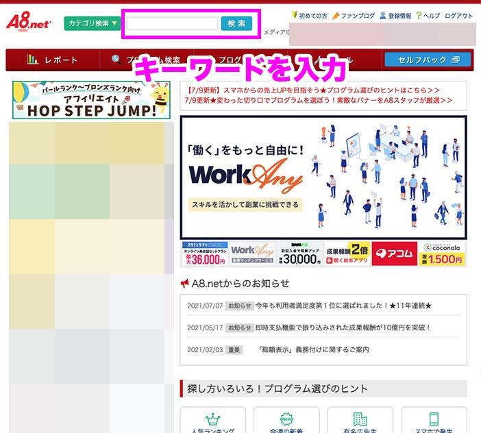 A8.netで広告を探す方法_キーワードから探す