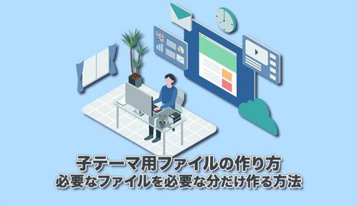 【子テーマ用ファイルの作り方】functions.php、style.css以外はどうやって用意するの?
