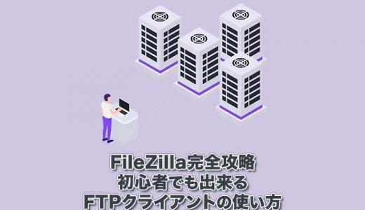 【FileZilla完全攻略】初心者でも出来るFTPクライアントの使い方