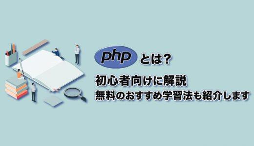 """【PHPとは】初心者向けに""""仕組み""""と""""できること""""を解説(おすすめ学習法あり)"""