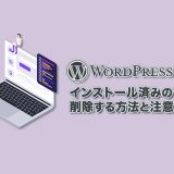 【WordPress】インストール済みのテーマを削除する方法と注意点