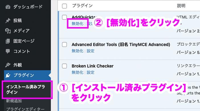 【WordPress管理画面】プラグインを無効化する手順