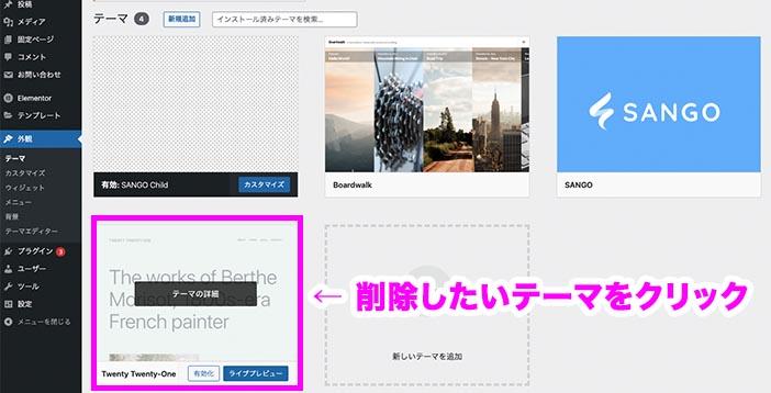1. WordPress管理画面から削除_削除したいテーマをクリック