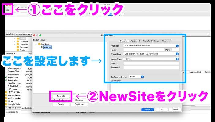 2. FileZillaにサーバーを登録する-1