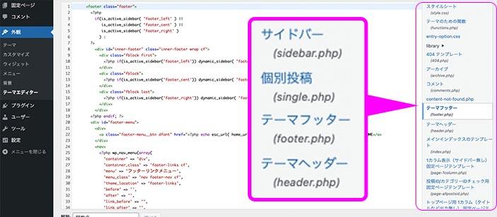 PHPファイルを組み合わせてページを作るとは【図解】