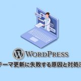 WordPressでテーマ更新に失敗する原因と対処法【試してほしい解決策】