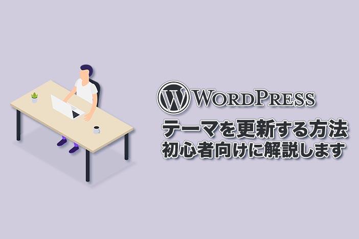 WordPressのテーマを更新する方法【初心者向けに解説します】