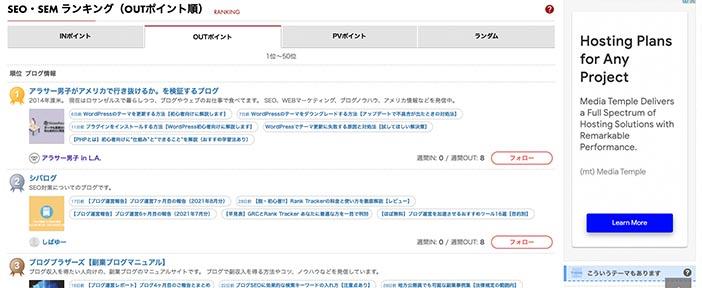 にほんブログ村_アクセス1位
