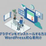 プラグインをインストールする方法【WordPress初心者向けに解説します】