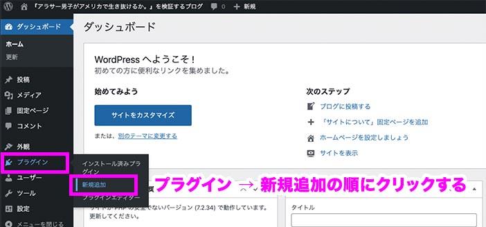 1. [プラグイン] > [新規追加] をクリック