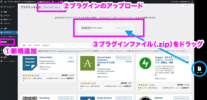 2. WordPress管理画面でアップロード