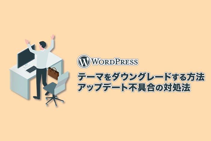WordPressのテーマをダウングレードする方法【アップデートで不具合が出たときの対処法】