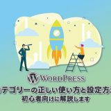 【WordPress】カテゴリーの正しい使い方と設定方法(初心者向け)