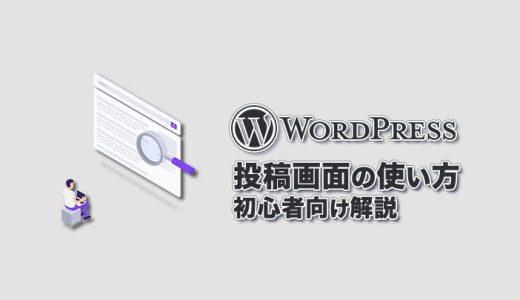 【WordPress】投稿画面の使い方を初心者向けに解説(スクショ付き)