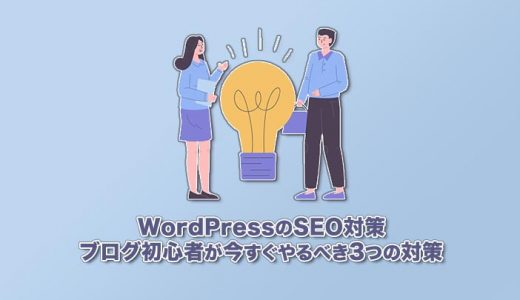 【WordPressのSEO対策】ブログ初心者が今すぐやるべき3つの対策