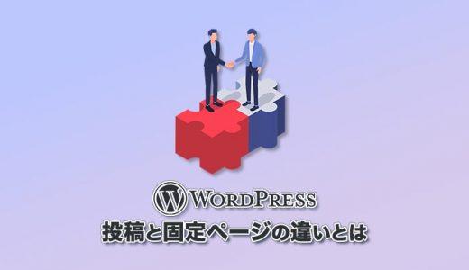 投稿と固定ページの違いを初心者向けに解説【WordPress】