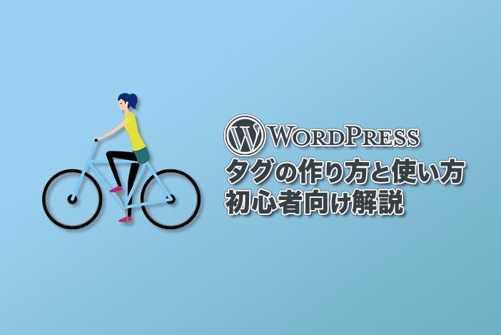 WordPressタグの作り方と使い方(初心者向けに解説します)